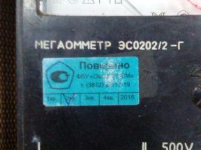 Мегаомметр эсо 202/2Г