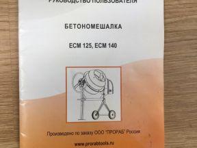 Бетономешалка есм 125 новая