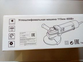 Углошлифовальная машина / болгарка