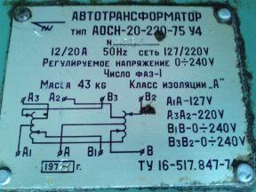 Латр(Автотрансформатор) 9 ампер и 20 ампер