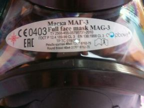 Противогаз Маг-3 новый комплект