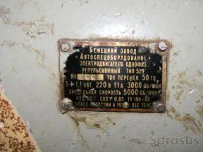 Электродвигатель однофазный репульсионный тип 529