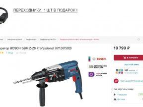 Новый перфоратор bosch 2-28 DV Pro