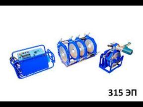 Сварочный аппарат для полиэтиленовых труб 315