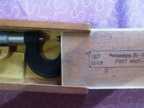 Микрометр гост 6507-53, СССР