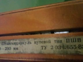 """Штангенциркуль пшв """"Путеец"""" 1989 года выпуска"""