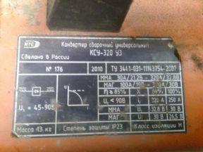 Итс ксу-320