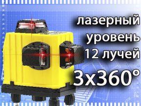 """Лазерный нивелир """"3D"""" 12 лучей, гарантия год"""