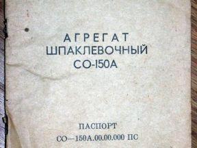 Агрегат шпаклевочный со-150А не б/у