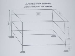 Стол - Верстак