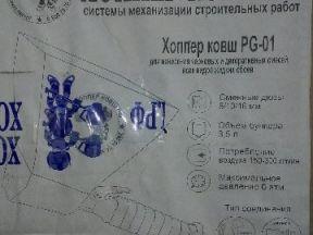 Хопер ковш PG-01