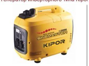 Бензогенератор инверторного типа Kipor