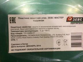 Зевс Мастер 131-0408-01 стекло защитное для маски