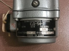 Электродвигатель сд-54-Т
