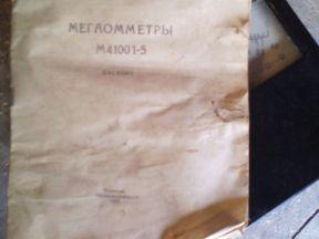 Мегаомметр М4100/1-5
