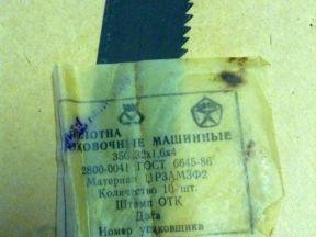 Полотна ножовочные машинные. Новые. СССР