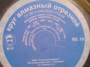 Алмазный диск отрезной