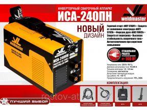 Сварочный аппарат Weldmaster иса-240пн