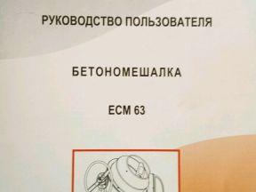 Бетономешалка есм 63