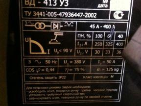 Сварочный выпрямитель вд-413 (сварочный аппарат)