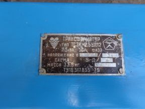 Трансформатор понижающий тсзи-2.5 4xЛ2