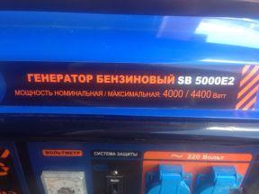 """Бензо-генератор """"Спец"""""""
