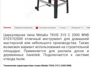 Циркулярная пила Metabo tkhs 315 C 2000