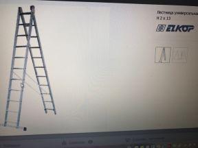 Алюминиевая лестница-стремянка Elkop VHR H 2x13