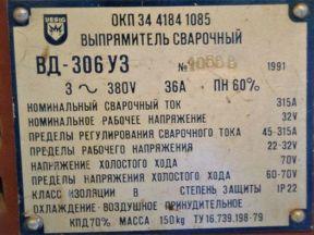 Cварочный аппарат выпрямитель вд-306 уз