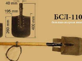 Лопата бсл-110
