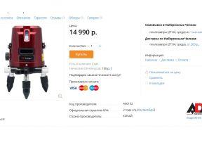 ADA 3D 3V лазерный строитель плоскостей без кейса