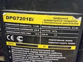 Генератор (бензиновый) 8 кВт