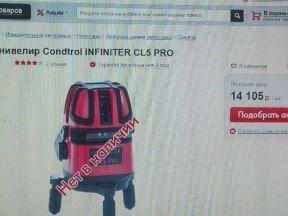 нивелир infiniter CL5 Pro