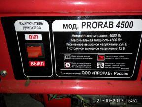 Электрогенератор бензиновый prorab 4500