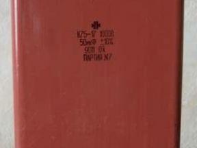 Конденсаторы К75-17 50 мкф 1000 в