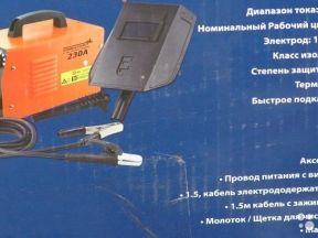 Сварочный инвертор Sturm Stein до 230А (Новый)