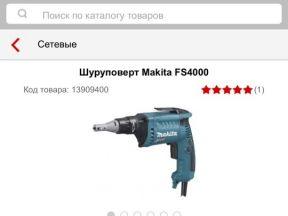 Шуруповёрт Makita FS4000 новый