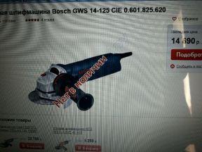 Болгарка Bosch 14-125 c