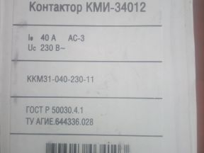 Пускатель Контактор малогабаритный 380В кми-34012