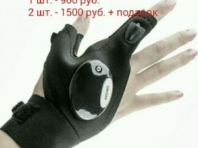 Фонарик-перчатка