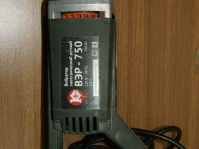 Вибратор ручной электрический