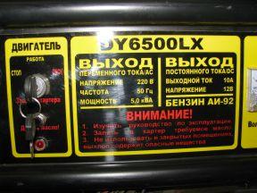 Бензиновый генератор (электростанция) huter DY6500