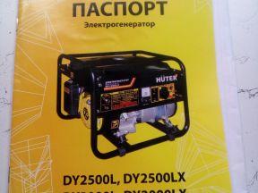 Генератор бензиновый Huter DY 2500L