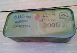 Монтажные патроны Д-4 6,86мм 2000 шт