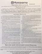 Новая бензопила Хускварна 135, гарантия 1 год