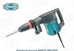 Электрический отбойный молоток Макита нм 1202 С