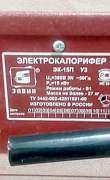 Тепловая Электро Пушка