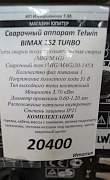 Сварочный аппарат telwin bimax 152 Турбо
