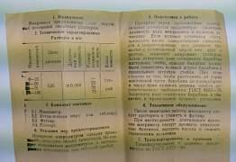 Микрометр мк 102, 0 - 25 мм. (Сделано в СССР)