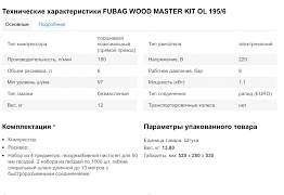 Компрессор Fubag wood Мастер KIT со штифтозабивным
